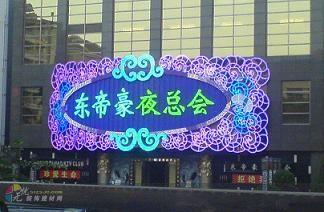 LED招牌,LED招牌制作安装 北京鸣浩广告工程公司作品 效果图,