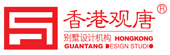 香港观唐高端别墅设计机构